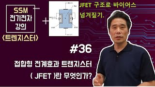 [전기전자 강의]  트랜지스터 36. 접합형 전계효과 …