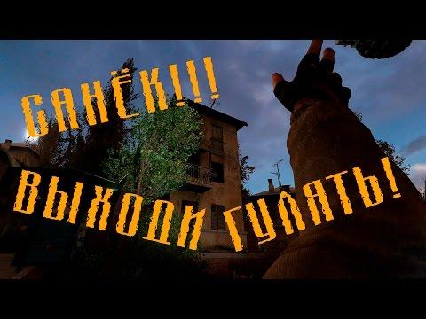 S.T.A.L.K.E.R.: Чистое небо (Приколы, фейлы, баги) Санёк!!! Выходи гулять!