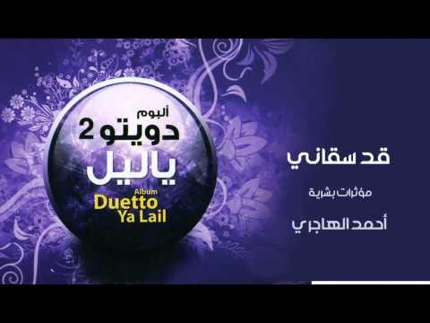 نشيد | قد سقاني - أحمد الهاجري - مؤثرات بشرية
