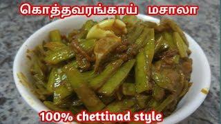 Kothavarangai masala in Tamil/ cluster beans masala in tamil