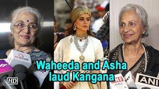 Waheeda Rehman and Asha Parekh laud Kangana Ranaut!
