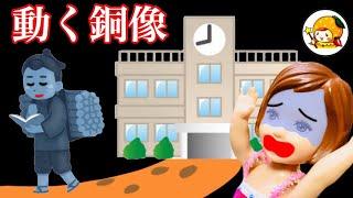 動く二宮金次郎の銅像... 【怖い話!?】 学校の七不思議 thumbnail