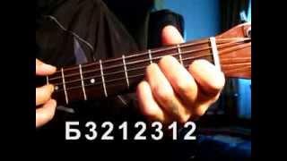 Голубые береты - Одуванчики Тональность (Em) Песни под гитару(Уроки игры на гитаре Все разборы песен подробно на сайте: http://samouchkanagitare.ru аккорды, бой, текст. guitar lessons http://www.y..., 2013-09-13T15:14:13.000Z)