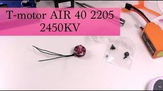 Тест мотора T-motor AIR 40 2205 2450KV замеры тяги