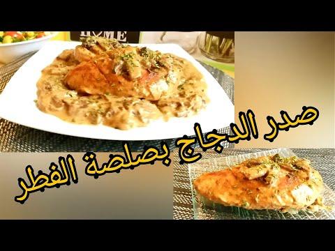 صدور-الدجاج-بصلصة-الفطر-filets-de-poulet-aux-champignons