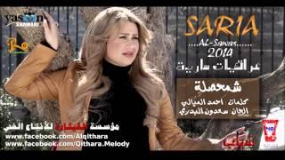 سارية السواس - شمحصلة - البوم 2014/Audio