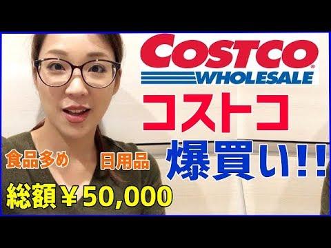 【コストコ購入品】食品多め!総額5万円爆買い\(^o^)/