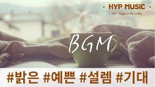 저작권 없는 노래 | 무료 브금 | 밝은 신나는 브금 | HYP - Sugar In My Coffee