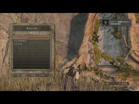 Dark Souls 2(2週目) - Part 1(隙間の洞~ハイデ大火塔)