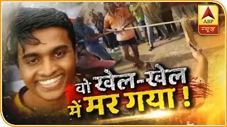 When A Youngster Died While Playing Tug Of War | Sansani | ABP News