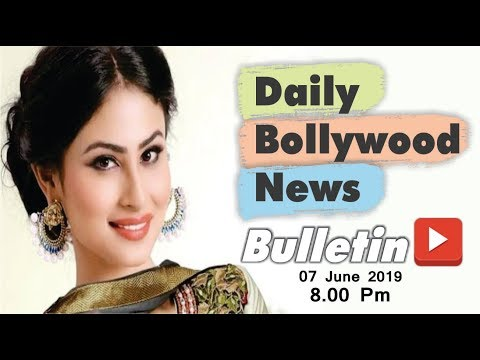 Bollywood Ki Latest News | Bollywood News in Hindi | Mouni Roy | 7th June 2019 | 08:00 PM