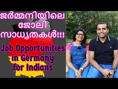 Job Opportunities in Germany for Indians Malayalam ജർമ്മനിയിലെ ജോലി സാധ്യതകൾ