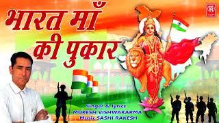 26 January Special Song | Bharat Mata Ki Pukar | Mukesh Vishwakarma | Desh Bhakti Song 2021