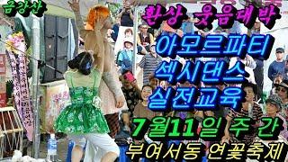 💗버드리 배꼽웃음대박 아모르파티💗 7월11일 주간 2018 부여 서동 연꽃축제 초청공연