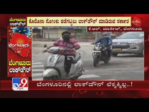 'ಬೆಂಗಳೂರಿನಲ್ಲಿ ಲಾಕ್ಡೌನ್ ಲೆಕ್ಕಕಿಲ್ಲ', People Roaming In Road By Violating Lockdown In KR Market