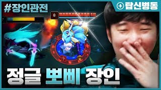 원콤에 챔프 삭제ㅋㅋㅋ  정글 극딜 뽀삐 원챔 장인