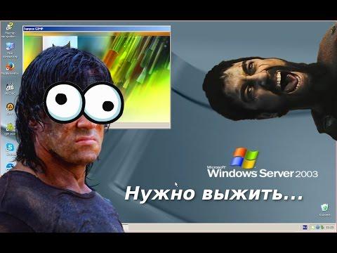 Выживание под Windows 2003 в 2017 году.