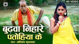 - Budhawa Niharele Choti Patohiya Ke- Bhojpuri DhobiGeet 2019.mp3