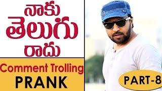 Comment Trolling Prank #8 in Telugu | Pranks in Hyderabad 2018 | FunPataka