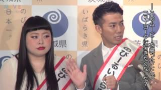 ムビコレのチャンネル登録はこちら▷▷http://goo.gl/ruQ5N7 「いばらきを...