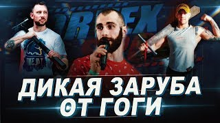 ДИКАЯ ЗАРУБА ОТ ГОГИ ТУПУРИЯ! РЕГБИСТ ПРОТИВ АКРОБАТА! VORTEX SPORT NEW GENERATION