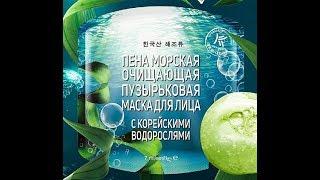ОБЗОР Пена морская очищающая пузырьковая маска для лица с корейскими водорослями от AVON 2019