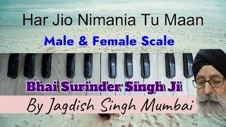 Learn Shabad Kirtan(M & FM Scale)---HAR JIO NIMANIA TU MAAN (Bhai Surinder Singh Jodhpuri ji)