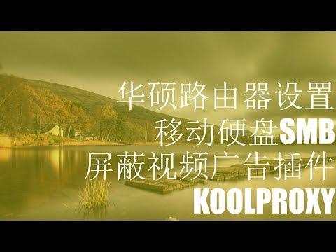 设置路由器共享移动硬盘屏蔽视频公告smb&koolproxy - YouTube