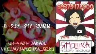 Ресторан доставки ЯПОШКА! Горячие бенто ланчи