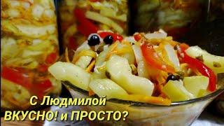 Салат из кабачков на зиму КАБАЧКИ ПО-КОРЕЙСКИ. Zucchini salad for the winter.