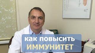 видео Диета для иммунитета