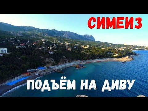 Симеиз. ПОДЪЕМ на скалу ДИВА. Крым 2020