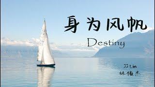 Video JJ Lin 林俊杰 《身为风帆》Destiny 动态歌词/Lyrics download MP3, 3GP, MP4, WEBM, AVI, FLV Juni 2018