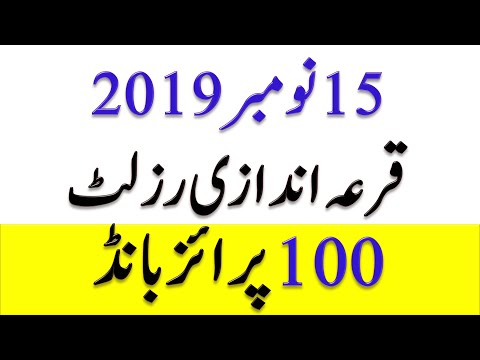 Student Welfare 100 Prize Bond Draw Result 15 November 2019
