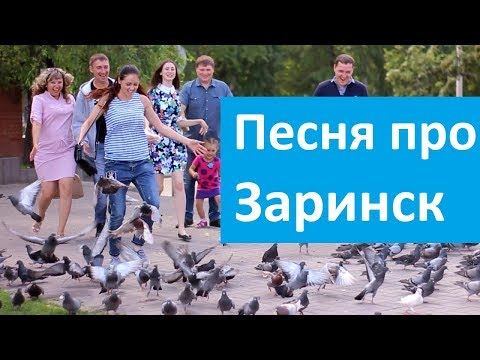 Песня про Заринск