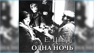 Одна ночь, Евгений Шварц радиоспектакль слушать онлайн