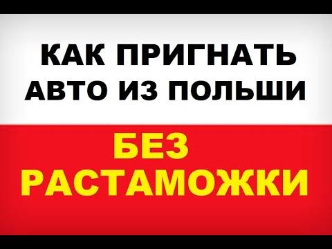 Как пригнать авто из Польши в Украину без растаможки! Какие документы нужны? Как правильно оформить!