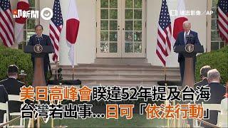 美日高峰會睽違52年提及台海 台灣若出事...日可「依法行動」