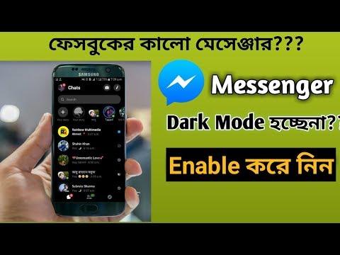 How To Enable Dark Mode On Facebook Messenger | Facebook Dark Theme | Ba...