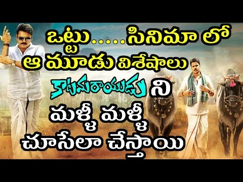 Thumbnail: Katamarayudu Movie Three Highlight Scenes|Pawan Kalya|PSPK|Shruthi Hassan