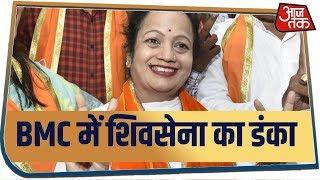 Shiv Sena की Kishori Pednekar बनीं BMC की नई मेयर,Uddhav Thackeray ने दी बधाई