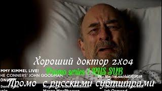 Хороший доктор 2 сезон 4 серия - Промо с русскими субтитрами (Сериал 2017)