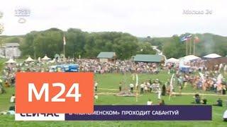 В музее-заповеднике Коломенское проходит фестиваль Сабантуй - Москва 24
