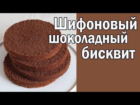 Шифоновый шоколадный бисквит рецепт в мультиварке