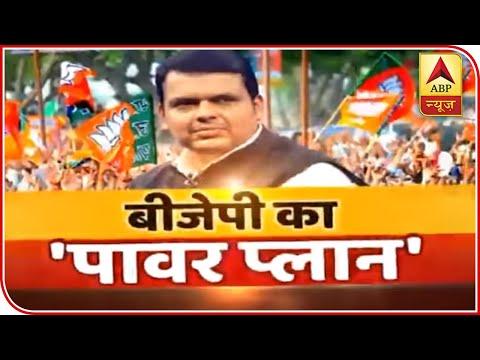 BJP's Power Plan In Case Shiv Sena Withdraws Support In Maharashtra | ABP News