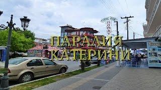 Паралия Катерини(http://www.youtube.com/user/TheVideoVoyage?sub_confirmation=1 Паралия Катерини - курорт на севере Греции. Паралия Катерини традиционно..., 2013-08-17T15:26:09.000Z)