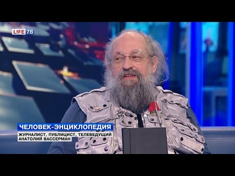 анатолий вассерман капитализм на время россия на всегда 17 09 2016 видео