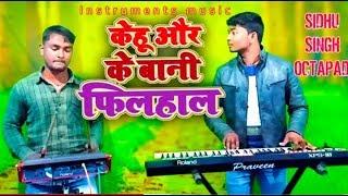 #Video Kehu Aur Ke Bani Filhal || #Awadhesh Premi Yadav,#Antra Singh Priyanka || HD Video 2020