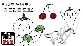 [써리툰 모아보기]개드립툰 모음2