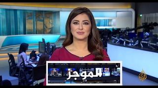 موجز الأخبار - العاشرة مساء 10/02/2017